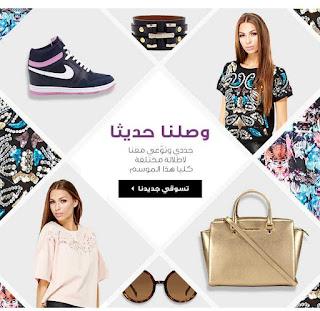 تسوقوا الآن ملابس وفساتين للنساء والرجال والاطفال من نمشي عبر موقع يلا سوق